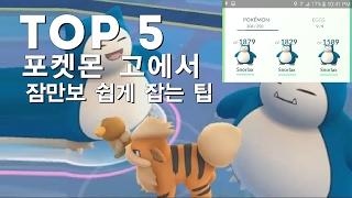 [티비플] 포켓몬 고에서 잠만보 쉽게 잡는 팁 TOP 5 (한국출시)