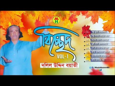 Dolil Uddin Boyati