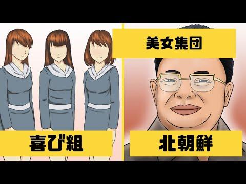 【漫画】北朝鮮の喜び組の夜の実態とは!?絶世の美女集団!?【マンガ動画】【アニメ】
