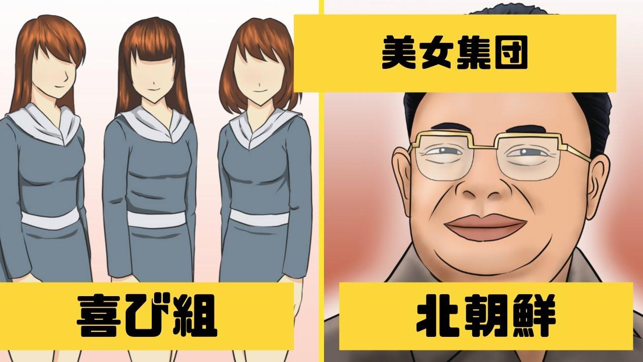 朝鮮 漫画 組 北 喜び