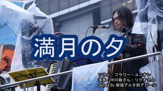 2015.11.14 「満月の夕」By ソウル・フラワー・ユニオン SEALDs新宿 辺...