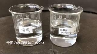 小学校で使う水溶液「塩酸」と「水酸化ナトリウム水溶液」。 これらにア...