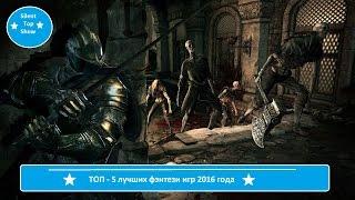 Топ-5 лучших фэнтези игр 2016 года