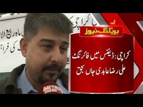 BREAKING NEWS; Former MQM MNA Ali Raza Abidi Killed In Karachi Gun Attack