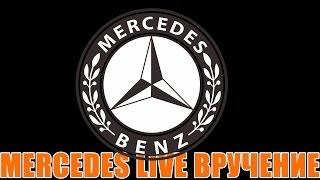 Наш бесплатный Mercedes от NL International #академия_сетевиков