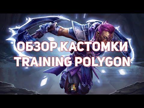 видео: ОБЗОР КАСТОМОК - training polygon   КАК ПОДНЯТЬ СКИЛЛ В ДОТА2? (СЕРИЯ 1)