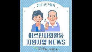 [월계복지관x어르신사회활동지원사업7월NEWS]