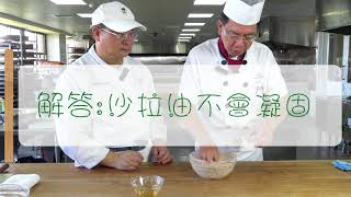 廣式點心_第二週_蝦餃