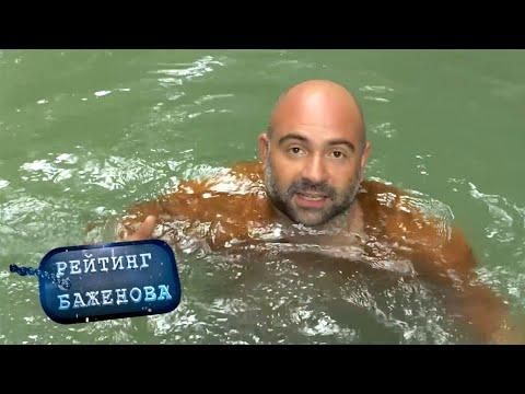 Рейтинг Баженова. Дикарь.
