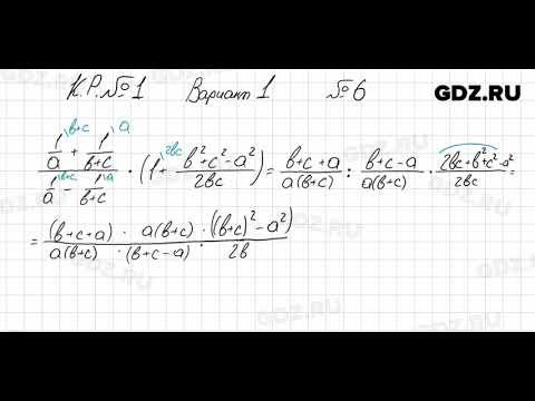 КР Вариант 1, № 6 - Алгебра 8 класс Мордкович