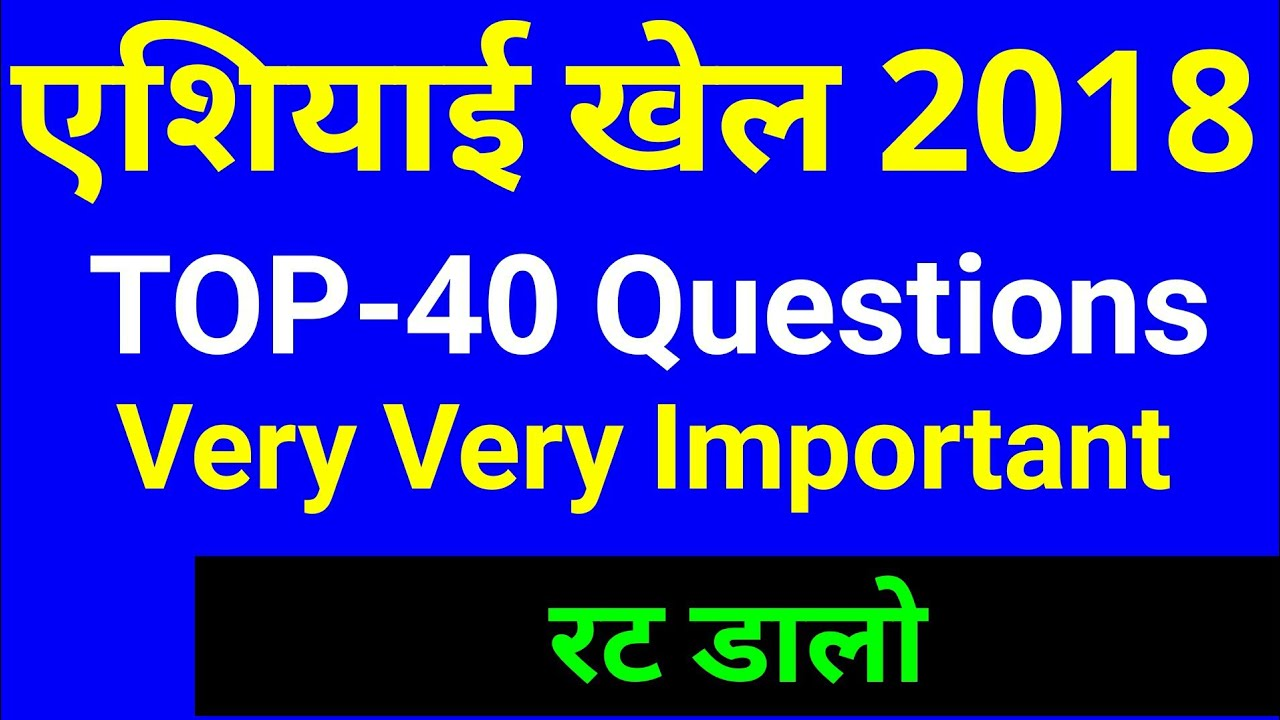 एश य ई ख ल 2018 Top 40 Questions Of Asian Games 2018
