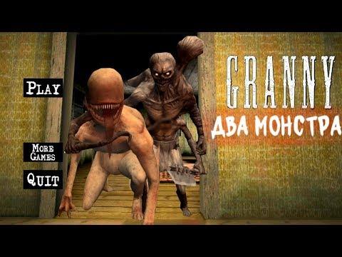 ДВА монстра ЧУЖОЙ + ДВУХГОЛОВЫЙ! ОБНОВЛЕННАЯ ИГРА - Predator Horror Game