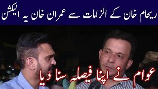 Public Opinion Of Imran Khan After Reham Khan Allegations   Election Special   Neo News