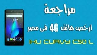 مراجعة ارخص هاتف 4g فى مصر - IKU Curvy C50L