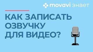 Как сделать озвучку видео? | MOVAVI ЗНАЕТ