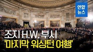 아버지 부시의 '마지막 워싱턴 여행'…추모물결속 의사당에 안치 / 연합뉴스 (Yonhapnews)