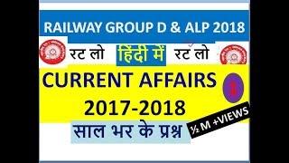 Top CURRENT AFFAIRS 2017-2018   (HINDI)  (RAILWAY/SSC/BANK/PCS/GOVT.EXAM)
