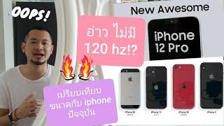 iPhone 12 pro จะไม่ใช้ จอ LTPO แล้วไม่มี 120 hz refresh rateอีก!? พร้อมเปรียบเทียบขนาดกับไอโฟนตอนนี้
