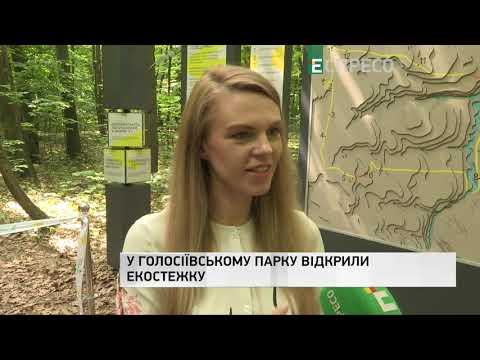 Espreso.TV: У Голосіївському парку відкрили екостежку