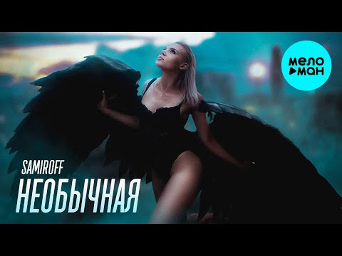 SAMIROFF - Необычная Single