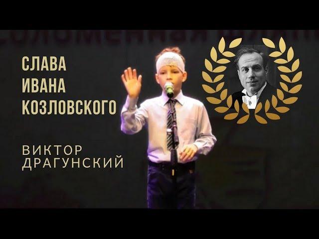 Изображение предпросмотра прочтения – БогданЛысенчук читает произведение «Слава Ивана Козловского» В.Ю.Драгунского