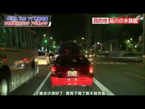 [Hero2電影版] HERO the TV為木村拓哉和松隆子製作約會節目片段cut