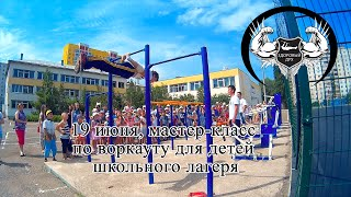 19 июня, мастер класс по воркауту для детей школьного лагеря(, 2015-06-30T13:41:56.000Z)