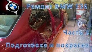 Ремонт BMW E36. Часть 3. Покраска кузова.