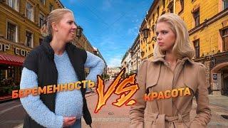 Беременность vs. Красота / Beautiful vs. Pregnant Girl