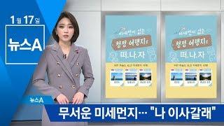 미세먼지 피해 이민 결심까지…피난여행 상품도 등장 | 뉴스A thumbnail