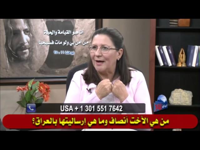 392 من هي الأخت أنصاف وما هي إرساليتها بالعراق؟