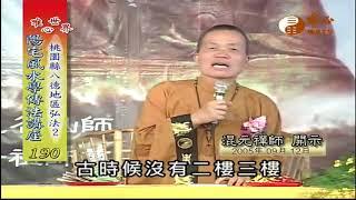 桃園線八德地區弘法(二)【陽宅風水學傳法講座190】  WXTV唯心電視台