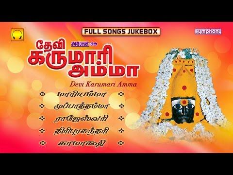 Devi Karumari Amma   Amman songs    தேவி கருமாரி அம்மா