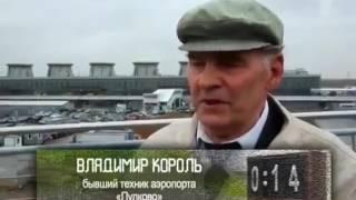 Авиакатастрофа в Санкт-Петербурге
