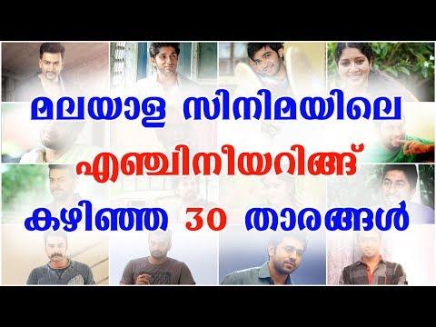 മലയാള സിനിമയിലെ 30 എഞ്ചിനീയർമാർ | Engineering Degree Holders Malayalam Film Industry