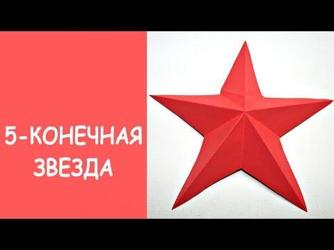5-конечная звезда из бумаги ⭐