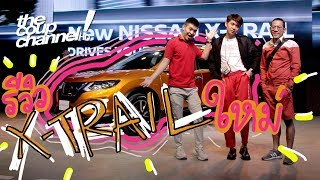 รีวิวรอบคัน 'NEW Nissan X-Trail' ปรับโฉมแล้วจ้าา   The Coup Channel