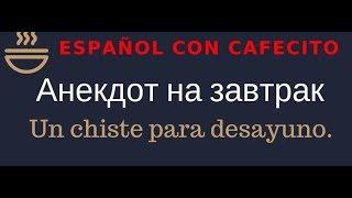 Испанский под кофеёк.Анекдот на завтрак. Произношение R/V/B