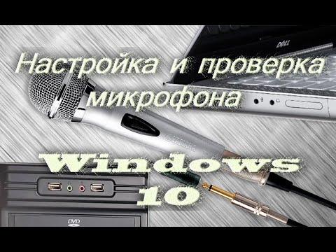 Настройка и проверка микрофона Windows 10