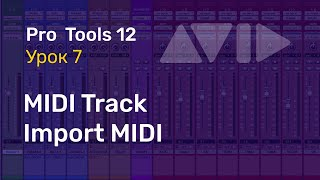 Видеоуроки PRO TOOLS  Урок 7 Треки (MIDI Track, Import MIDI)