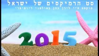 סט הרמיקסים של ישראל - 2015 - Mixed by Dutypree