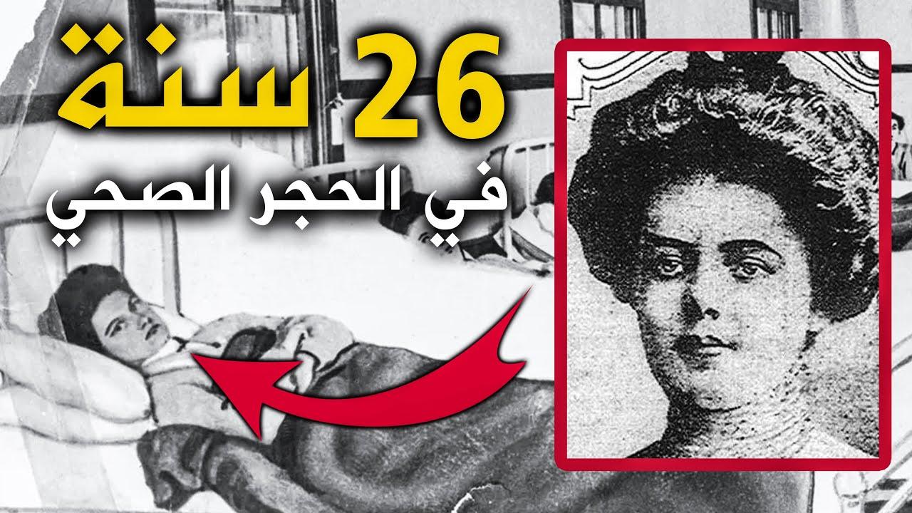 المراة التي قضت 26 سنة في الحجر الصحي ... ما قصتها ؟