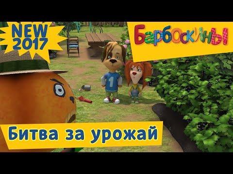 183 серия. Битва за урожай 🍓 Барбоскины. Новая серия thumbnail