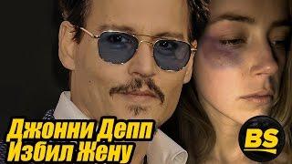 Развод Джонни Деппа и Эмбер Херд