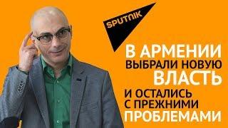 Гаспарян: В Армении выбрали новую власть и остались с прежними проблемами