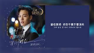 【韓繁中字】10cm - Lean On Me (倚靠在我的肩膀/나의 어깨에 기대어요)  [ 德魯納酒店 Hotel Del Luna OST Part 2 ][Chinese Sub]