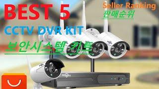 BEST 5 감시카메라 CCTV 보안시스템 | 최다 리…