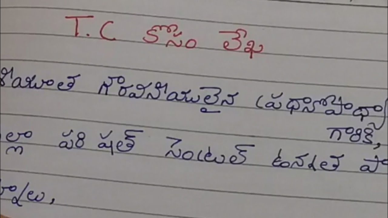 How To Write A Letter For Transfer Certificate In Telugu Tc In Telugu Letter Writing Youtube