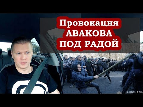 Провокация Авакова под
