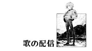 【歌配信】ひげだんりべんじ【にじさんじ/緑仙】